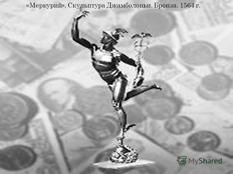 «Меркурий». Скульптура Джамболоньи. Бронза. 1564 г.