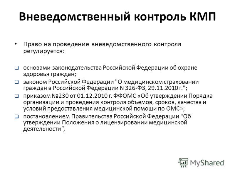 Вневедомственный контроль КМП Право на проведение вневедомственного контроля регулируется: основами законодательства Российской Федерации об охране здоровья граждан; законом Российской Федерации