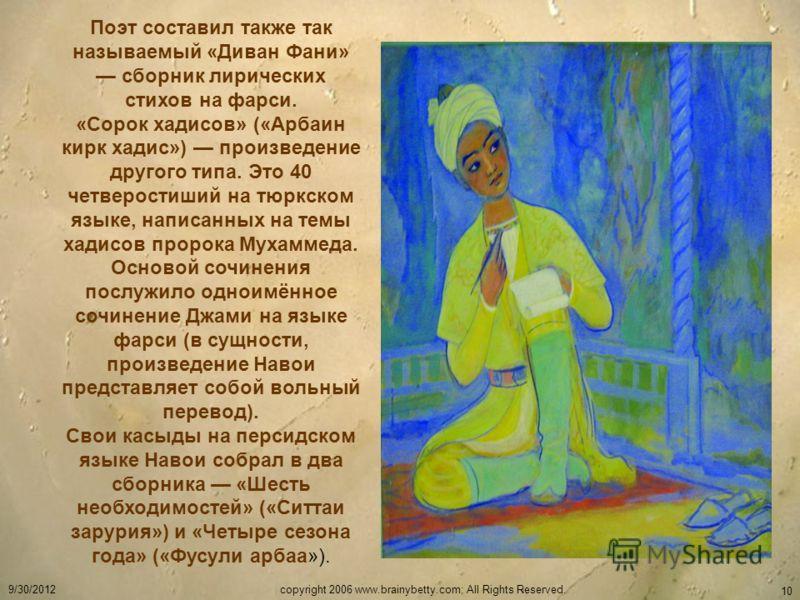 7/5/2012copyright 2006 www.brainybetty.com; All Rights Reserved. 10 Поэт составил также так называемый «Диван Фани» сборник лирических стихов на фарси. «Сорок хадисов» («Арбаин кирк хадис») произведение другого типа. Это 40 четверостиший на тюркском