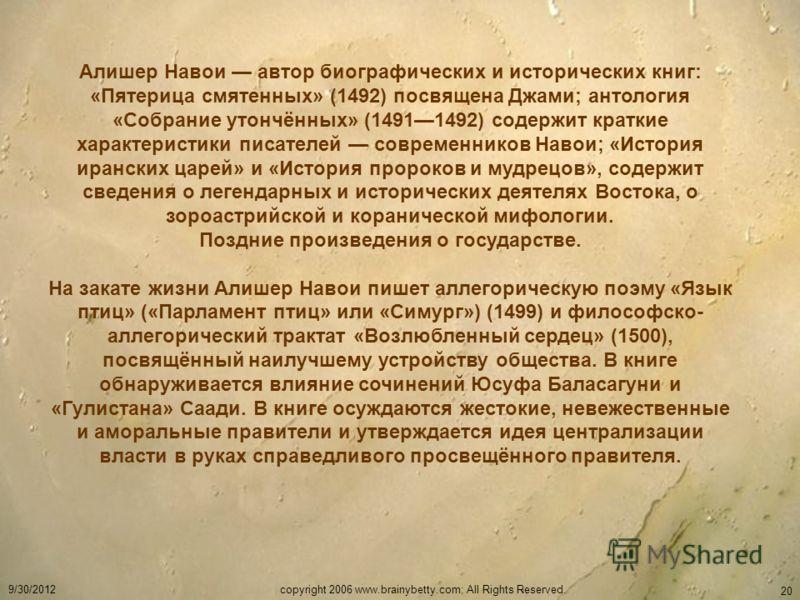 7/5/2012copyright 2006 www.brainybetty.com; All Rights Reserved. 20 Алишер Навои автор биографических и исторических книг: «Пятерица смятенных» (1492) посвящена Джами; антология «Собрание утончённых» (14911492) содержит краткие характеристики писател
