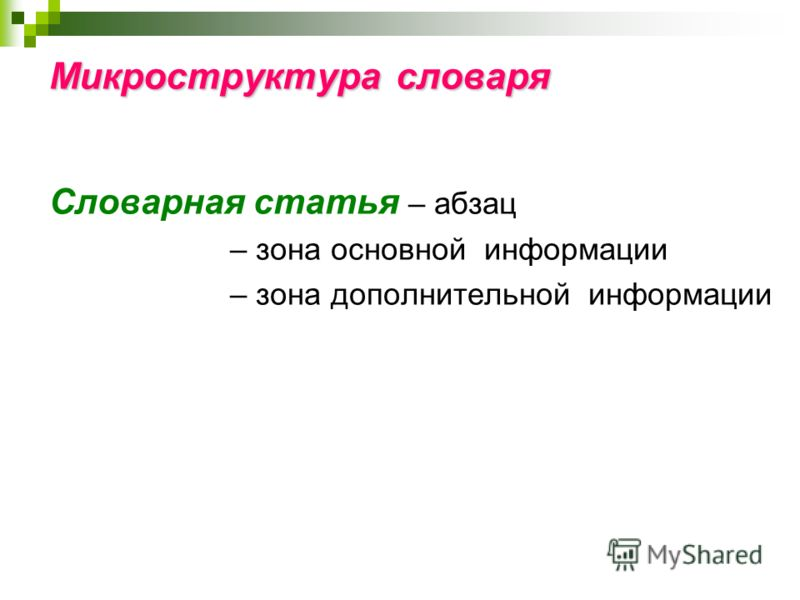 Микроструктура словаря Словарная статья – абзац – зона основной информации – зона дополнительной информации