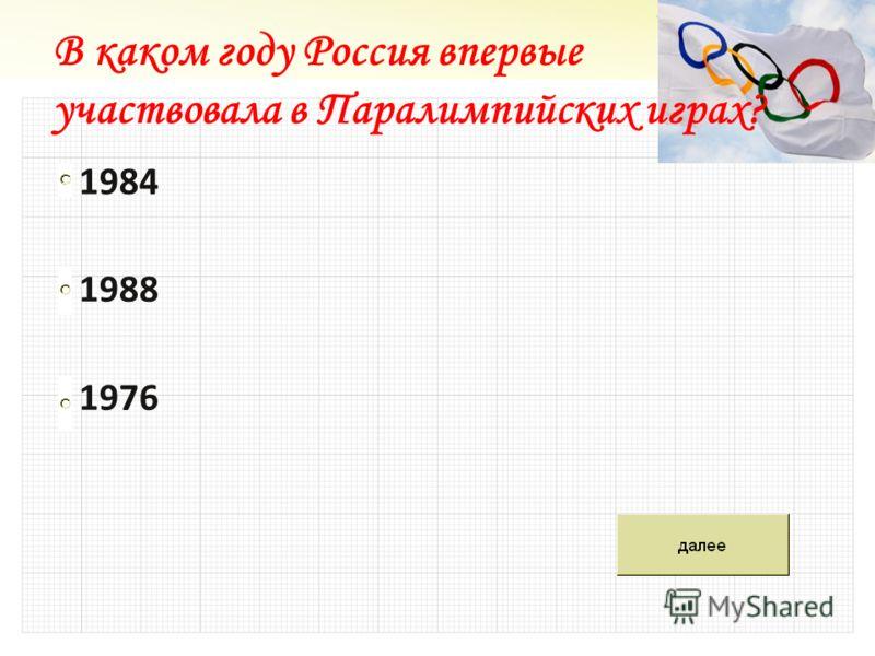 В каком году Россия впервые участвовала в Паралимпийских играх? 1984 1988 1976
