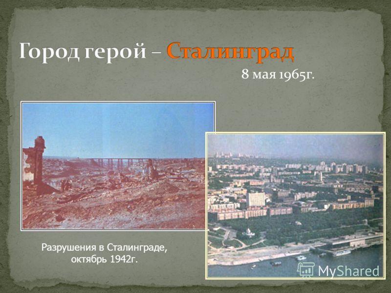8 мая 1965г. Разрушения в Сталинграде, октябрь 1942г.