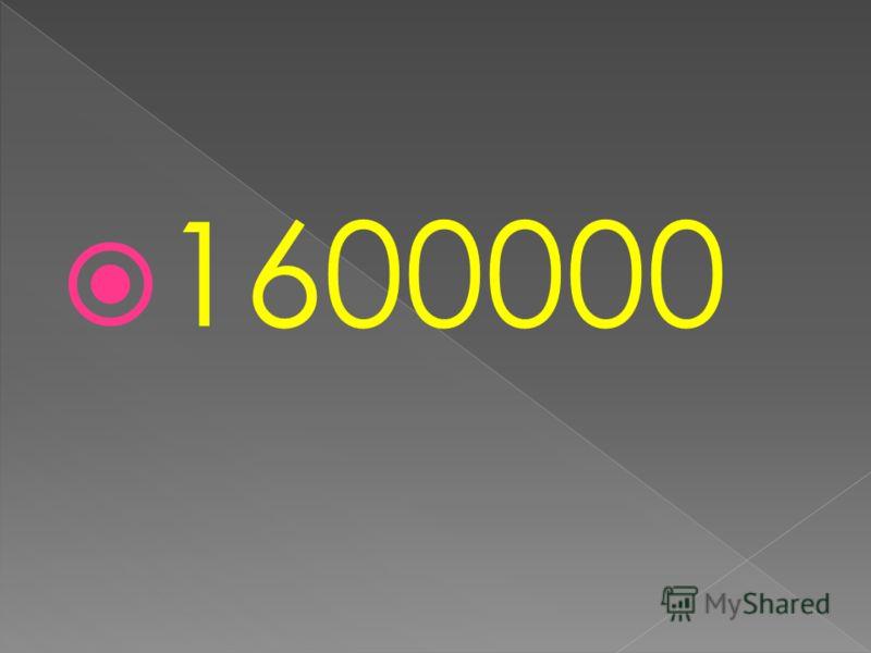 1600000