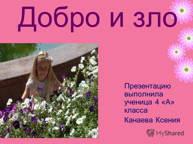 Добро и зло Презентацию выполнила ученица 4 «А» класса Канаева Ксения