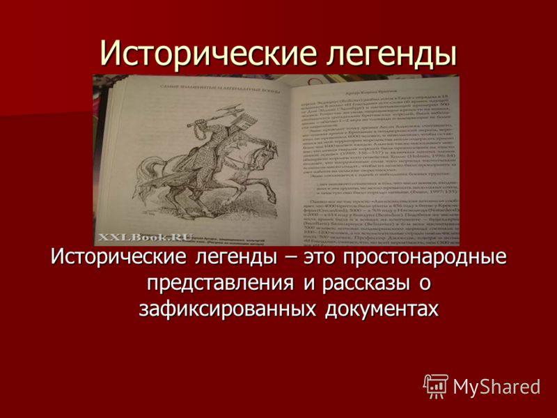 Исторические легенды Исторические легенды – это простонародные представления и рассказы о зафиксированных документах