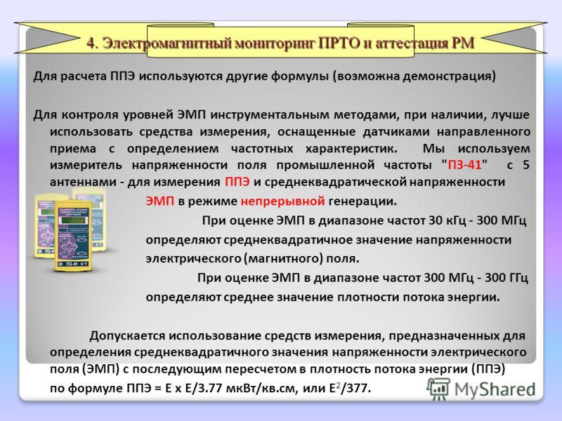 Для расчета ППЭ используются другие формулы (возможна демонстрация) Для контроля уровней ЭМП инструментальным методами, при наличии, лучше использовать средства измерения, оснащенные датчиками направленного приема с определением частотных характерист