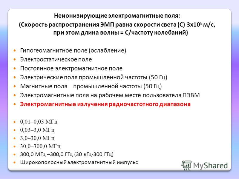 Неионизирующие электромагнитные поля: (Скорость распространения ЭМП равна скорости света (С) 3х10 8 м/с, при этом длина волны = С/частоту колебаний) Гипогеомагнитное поле (ослабление) Электростатическое поле Постоянное электромагнитное поле Электриче
