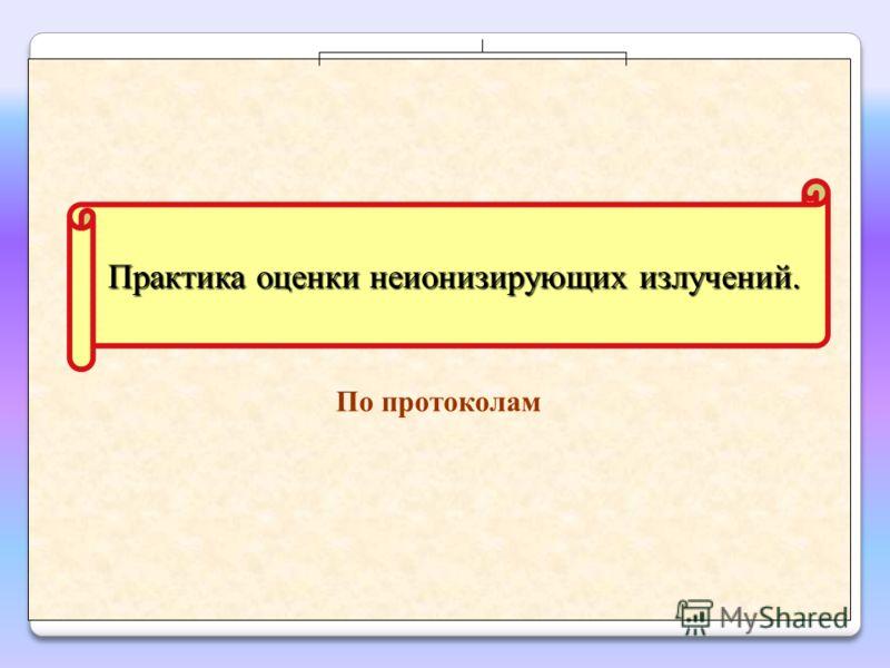 По протоколам Практика оценки неионизирующих излучений. 6