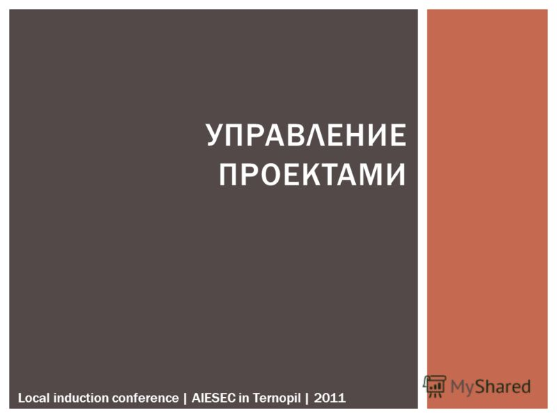 УПРАВЛЕНИЕ ПРОЕКТАМИ Local induction conference | AIESEC in Ternopil | 2011