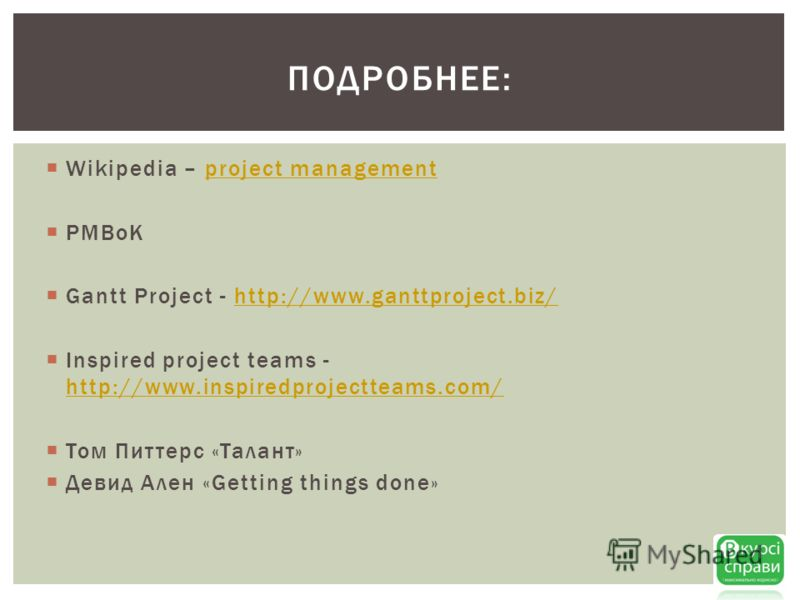 Wikipedia – project managementproject management PMBoK Gantt Project - http://www.ganttproject.biz/http://www.ganttproject.biz/ Inspired project teams - http://www.inspiredprojectteams.com/ http://www.inspiredprojectteams.com/ Том Питтерс «Талант» Де