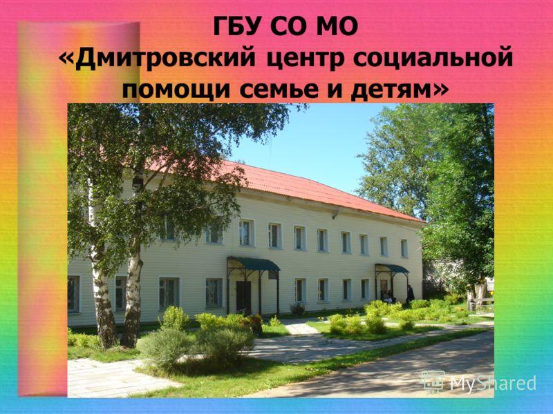 ГБУ СО МО «Дмитровский центр социальной помощи семье и детям»