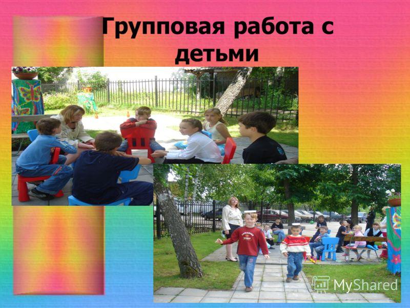 Групповая работа с детьми