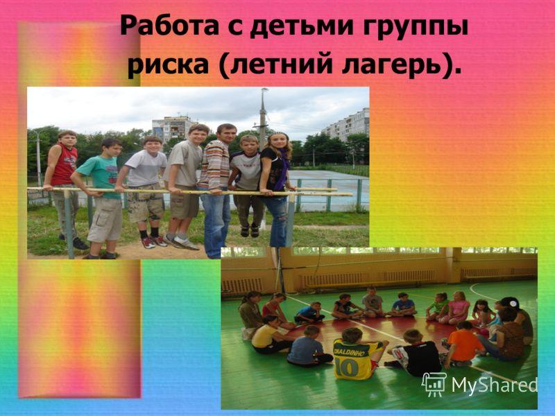 Работа с детьми группы риска (летний лагерь).