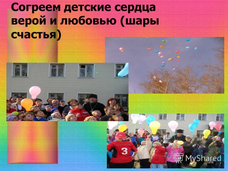 Согреем детские сердца верой и любовью (шары счастья)