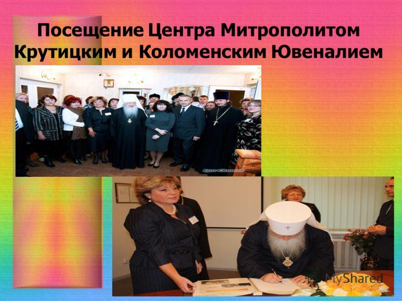 Посещение Центра Митрополитом Крутицким и Коломенским Ювеналием
