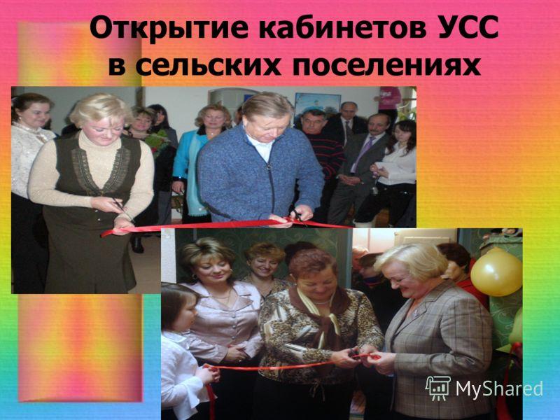 Открытие кабинетов УСС в сельских поселениях