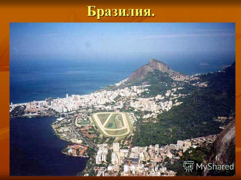 Бразилия.