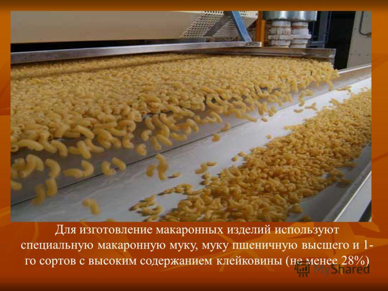 Для изготовление макаронных изделий используют специальную макаронную муку, муку пшеничную высшего и 1- го сортов с высоким содержанием клейковины (не менее 28%)