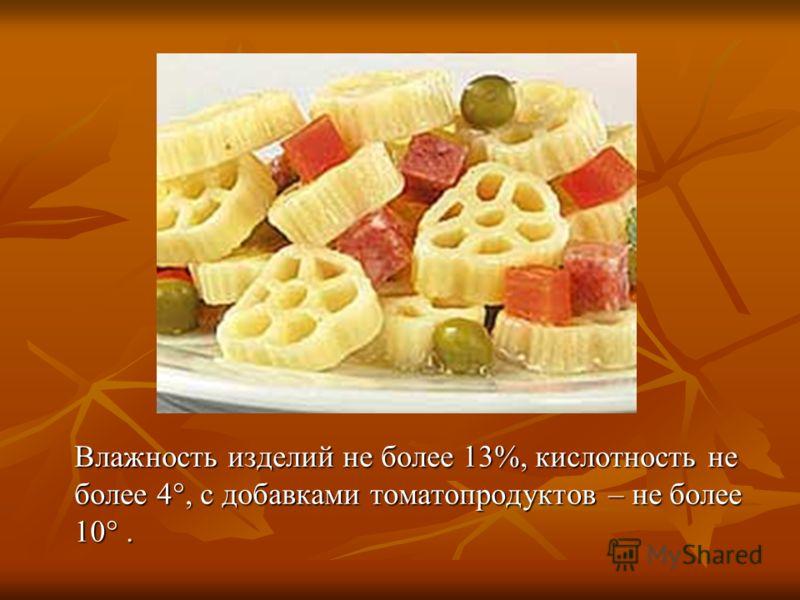 Влажность изделий не более 13%, кислотность не более 4°, с добавками томатопродуктов – не более 10°.