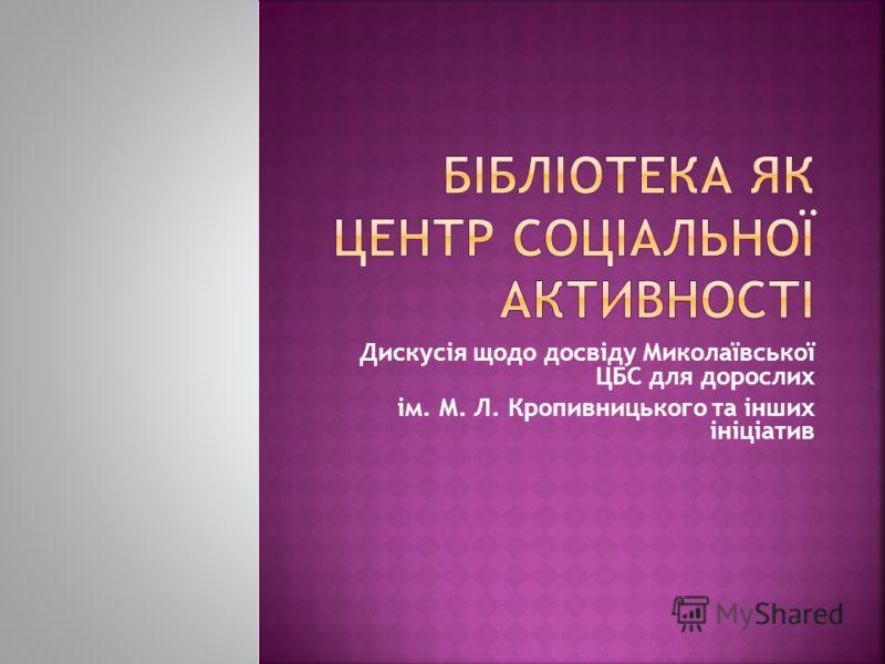Дискусія щодо досвіду Миколаївської ЦБС для дорослих ім. М. Л. Кропивницького та інших ініціатив
