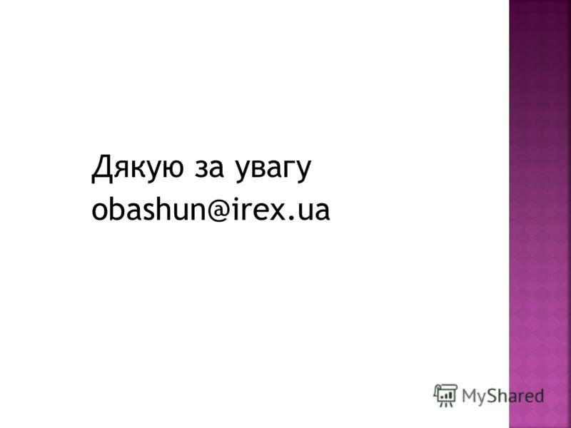 Дякую за увагу obashun@irex.ua