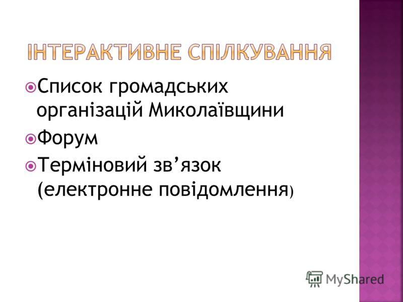 Список громадських організацій Миколаївщини Форум Терміновий звязок (електронне повідомлення )