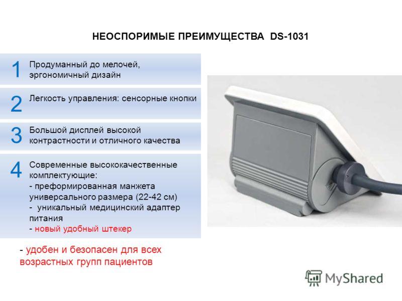 Легкость управления: сенсорные кнопки Продуманный до мелочей, эргономичный дизайн Большой дисплей высокой контрастности и отличного качества Современные высококачественные комплектующие: - преформированная манжета универсального размера (22-42 см) -