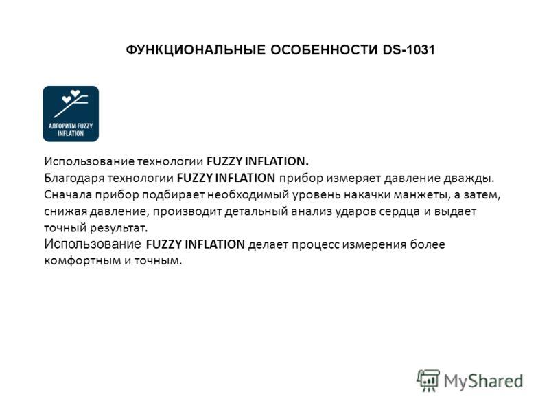 ФУНКЦИОНАЛЬНЫЕ ОСОБЕННОСТИ DS-1031 Использование технологии FUZZY INFLATION. Благодаря технологии FUZZY INFLATION прибор измеряет давление дважды. Сначала прибор подбирает необходимый уровень накачки манжеты, а затем, снижая давление, производит дета