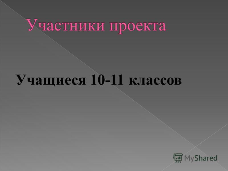 Учащиеся 10-11 классов