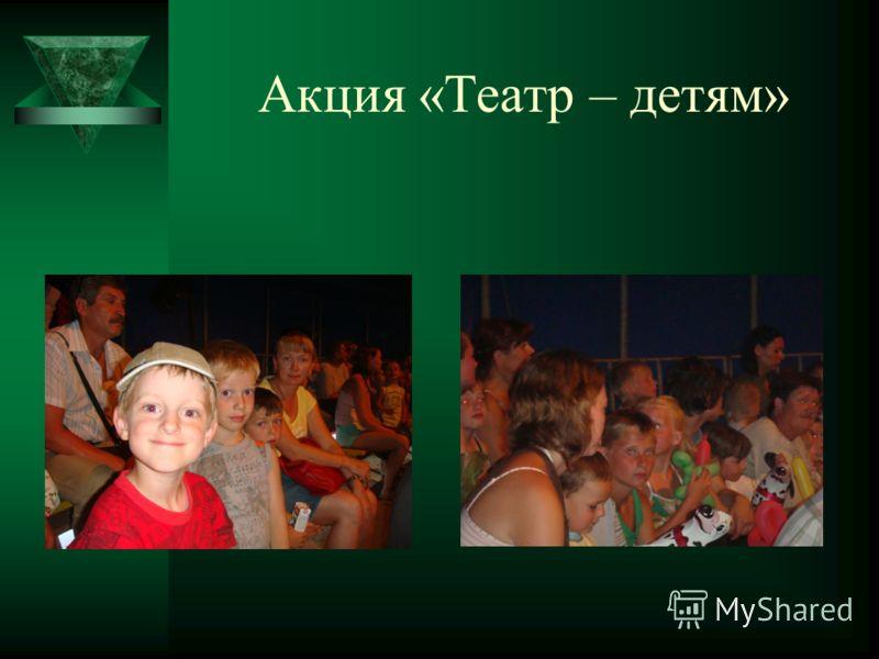 Акция «Театр – детям»