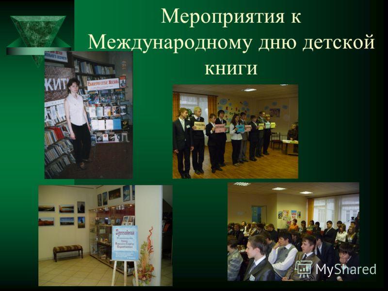 Мероприятия к Международному дню детской книги