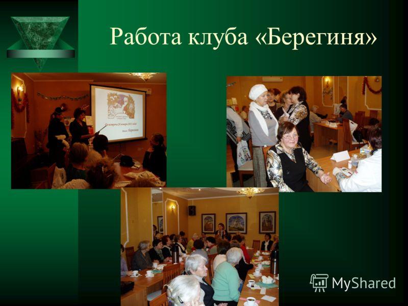 Работа клуба «Берегиня»