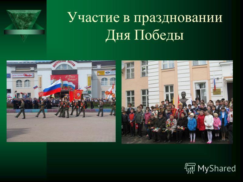 Участие в праздновании Дня Победы