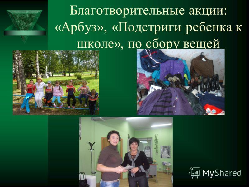 Благотворительные акции: «Арбуз», «Подстриги ребенка к школе», по сбору вещей
