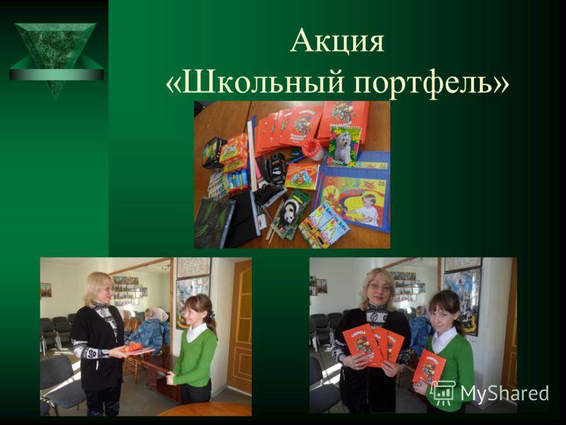 Акция «Школьный портфель»