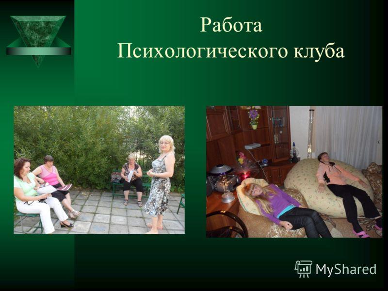 Работа Психологического клуба