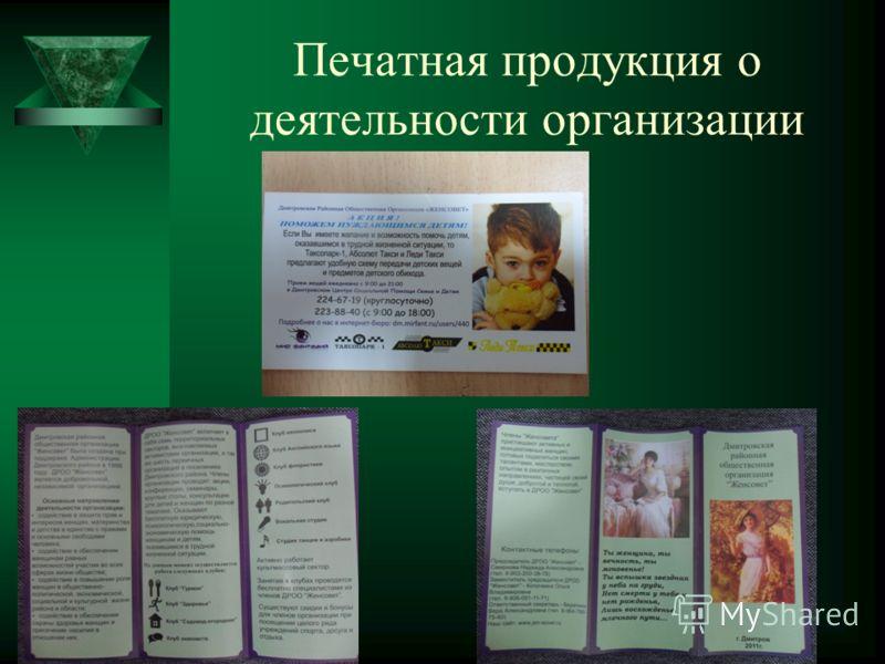 Печатная продукция о деятельности организации