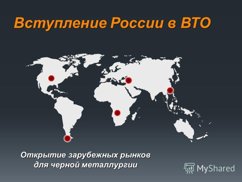 Вступление России в ВТО Открытие зарубежных рынков для черной металлургии