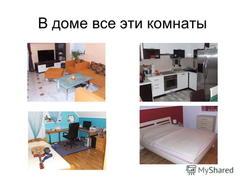 В доме все эти комнаты