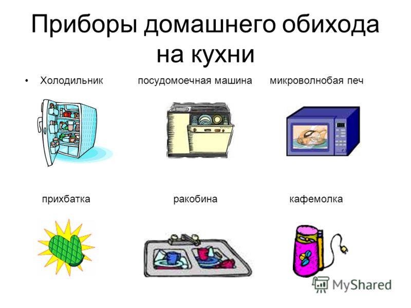 Приборы домашнего обихода на кухни Холодильник посудомоечная машина микроволнобая печ прихбатка ракобина кафемолка