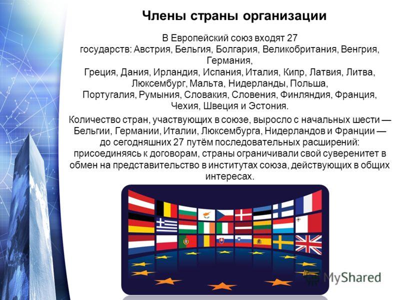www.themegallery.com В Европейский союз входят 27 государств: Австрия, Бельгия, Болгария, Великобритания, Венгрия, Германия, Греция, Дания, Ирландия, Испания, Италия, Кипр, Латвия, Литва, Люксембург, Мальта, Нидерланды, Польша, Португалия, Румыния, С