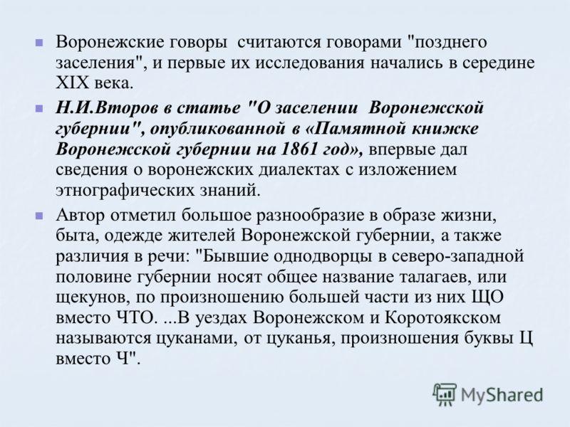 Воронежские говоры считаются говорами