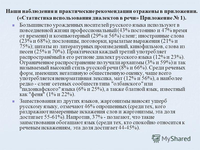 Наши наблюдения и практические рекомендации отражены в приложении. («Статистика использования диалектов в речи» Приложение 1). Большинство урожденных носителей русского языка используют в повседневной жизни профессиональный (43% постоянно и 47% время