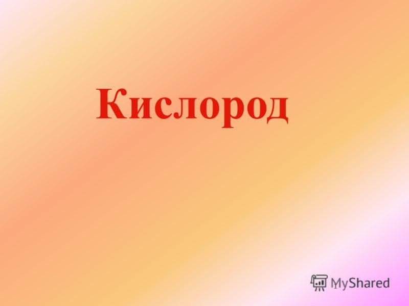 1 Кислород