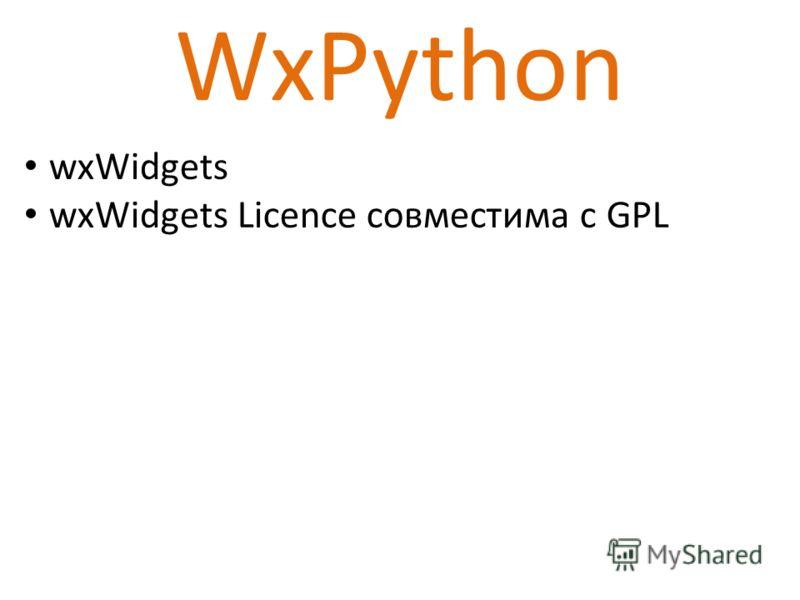 WxPython wxWidgets wxWidgets Licence совместима с GPL