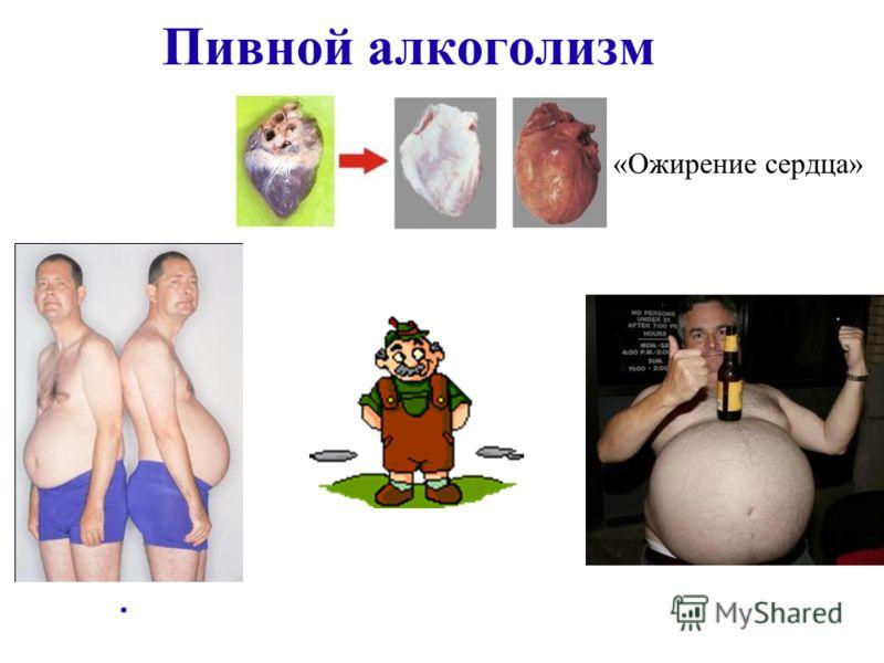 Метаболит спирта Повреждение печениЦирроз печени Мутации и уродства эмбрионов