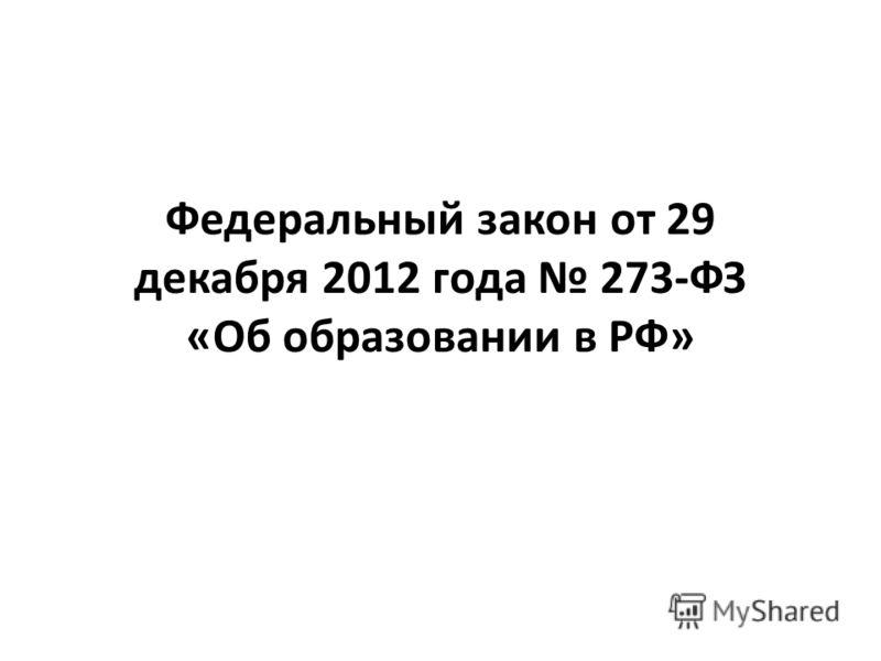 Федеральный закон от 29 декабря 2012 года 273-ФЗ «Об образовании в РФ»