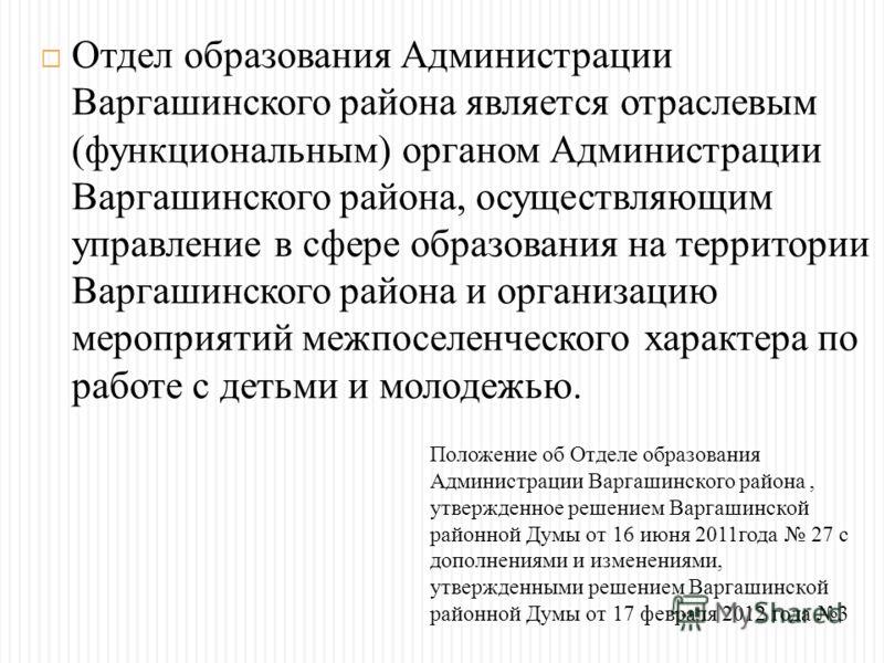 Отдел образования Администрации Варгашинского района является отраслевым (функциональным) органом Администрации Варгашинского района, осуществляющим управление в сфере образования на территории Варгашинского района и организацию мероприятий межпоселе