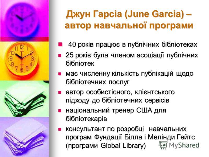 Джун Гарсіа (June Garcia) – автор навчальної програми 40 років працює в публічних бібліотеках 40 років працює в публічних бібліотеках 25 років була членом асоціації публічних бібліотек 25 років була членом асоціації публічних бібліотек має численну к